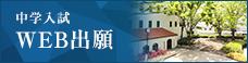 中学入試 WEB出願