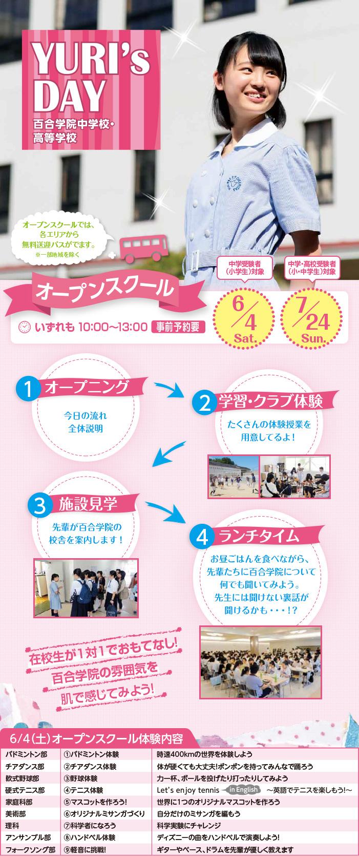 http://jrhigh.yuri-gakuin.ac.jp/wp-content/uploads/sites/3/2016/05/openschool.jpg