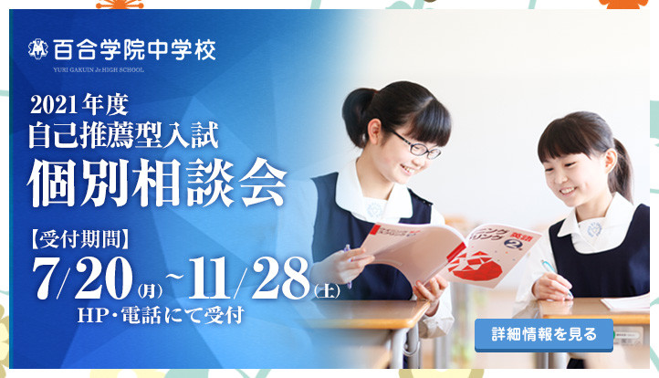 bnr_中学_自己推薦型入試_個別相談会
