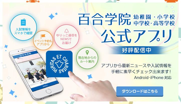 app_yuri_170628