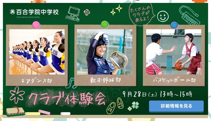 bnr_中学_クラブ体験