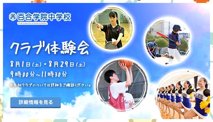 bnr_中学_クラブ体験会