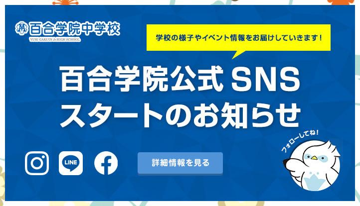 bnr_中学_SNS