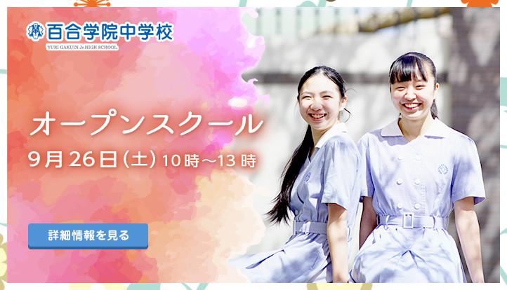 bnr_中学_オープンスクール
