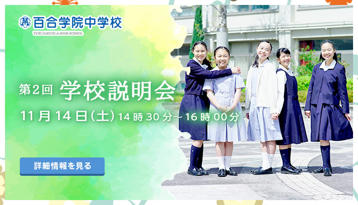bnr_中学_学校説明会