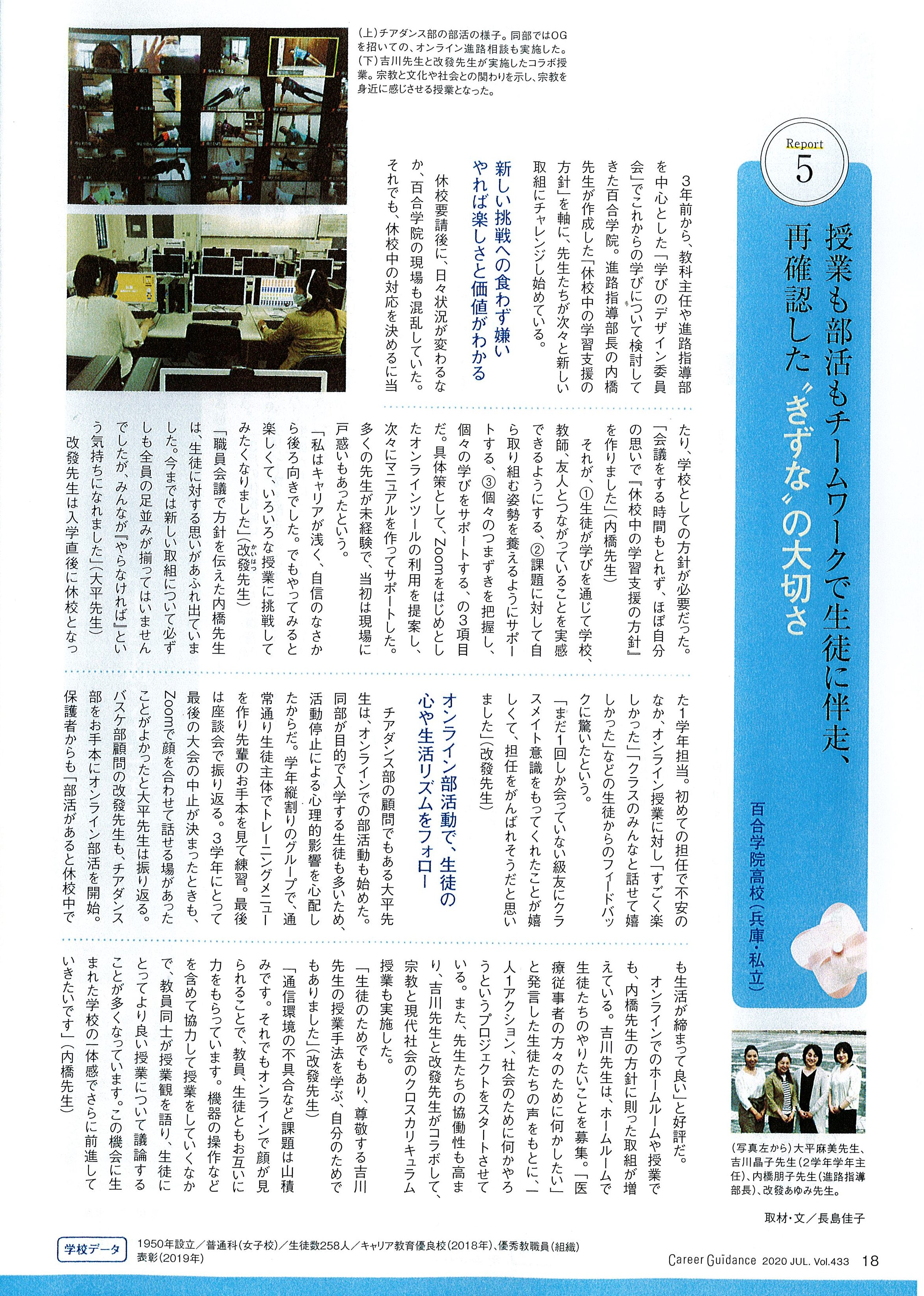 高校 受験 日 大阪 私立