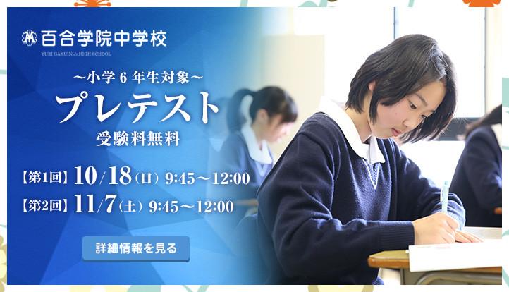 bnr_中学_プレテスト